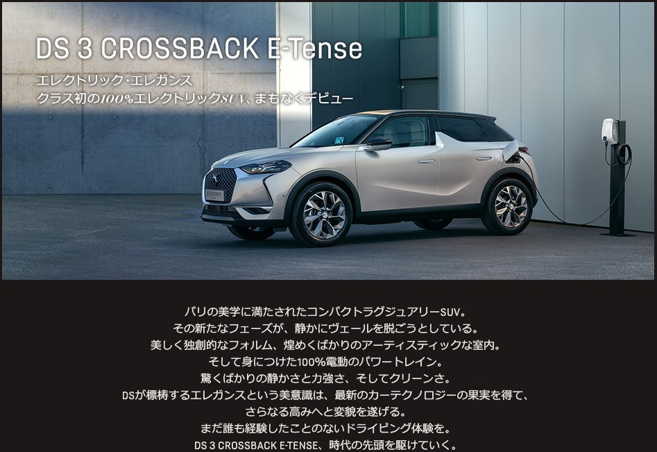 DS3 CROSSBACK E-Tenseまもなくです
